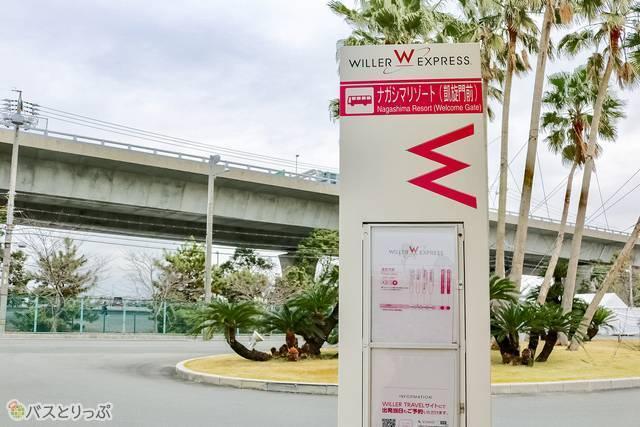 ナガシマリゾート(凱旋門前)バス停