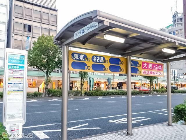 JR天王寺駅 バス停