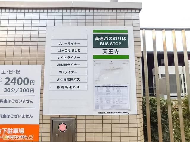 天王寺公園バス駐車場