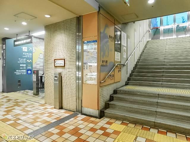(1)地下道「あべちか」4番出口を上がる