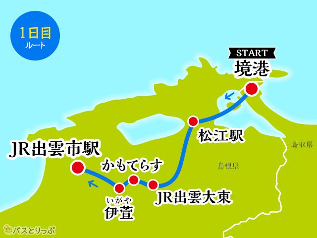 ローカル路線バス乗り継ぎの旅Z第8弾_1日目