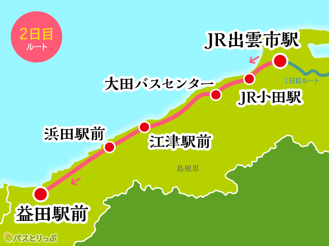 ローカル路線バス乗り継ぎの旅Z第8弾_2日目