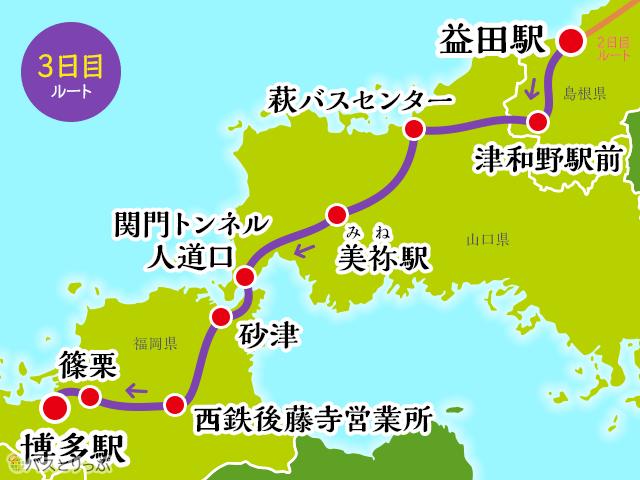 ローカル路線バス乗り継ぎの旅Z第8弾_3日目