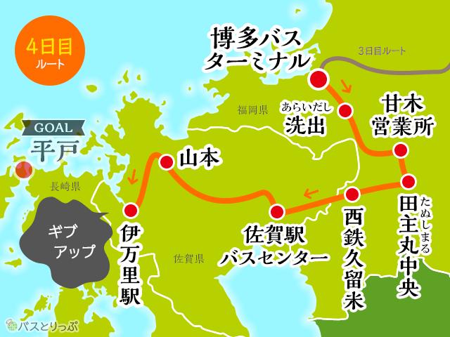 ローカル路線バス乗り継ぎの旅Z第8弾_4日目