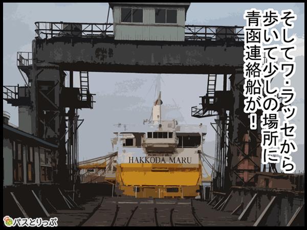 そしてワ・ラッセから歩いて少しの場所に青函連絡船が!