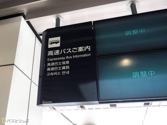 JR新宿駅新南改札出口の先にある高速バス案内板