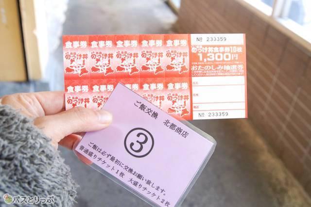 ご飯交換カードと食事券