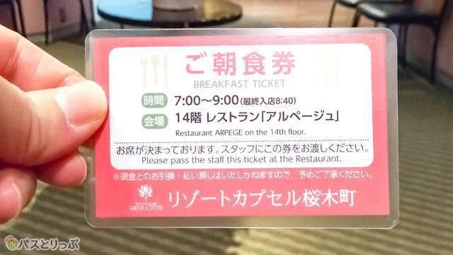 リゾートカプセル桜木町 朝食券