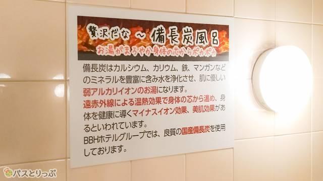 リゾートカプセル桜木町 お風呂は備長炭風呂