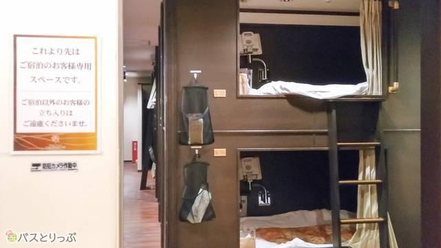 宿泊者専用スペース