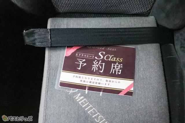 Sクラス 座席の様子