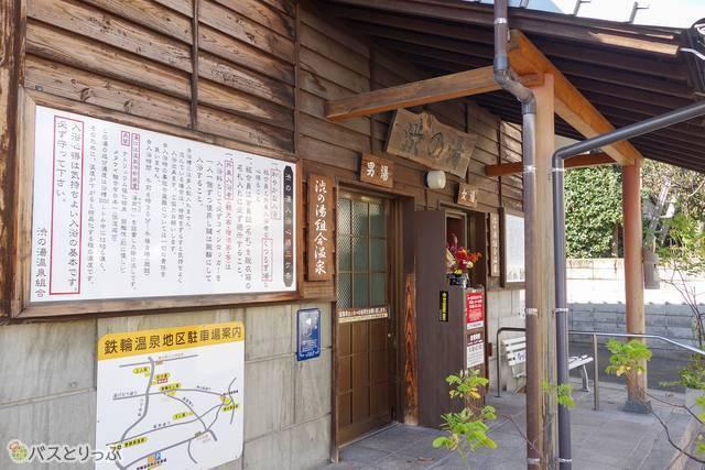渋の湯組合温泉入口横