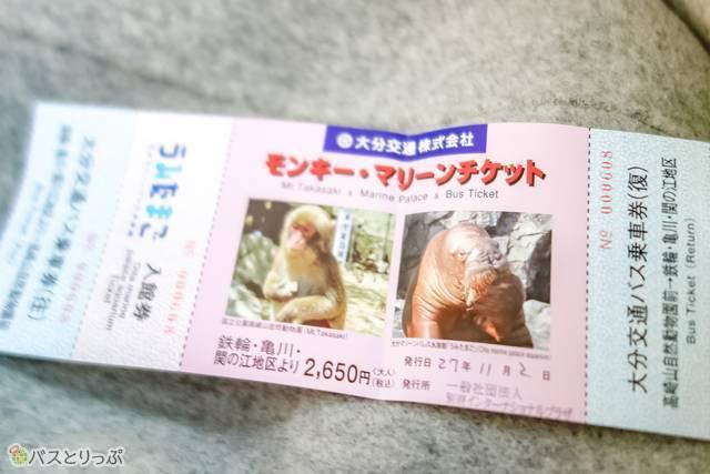 モンキー・マリーンチケット(高崎山自然動物園とうみたまご入館料・バス代セット)