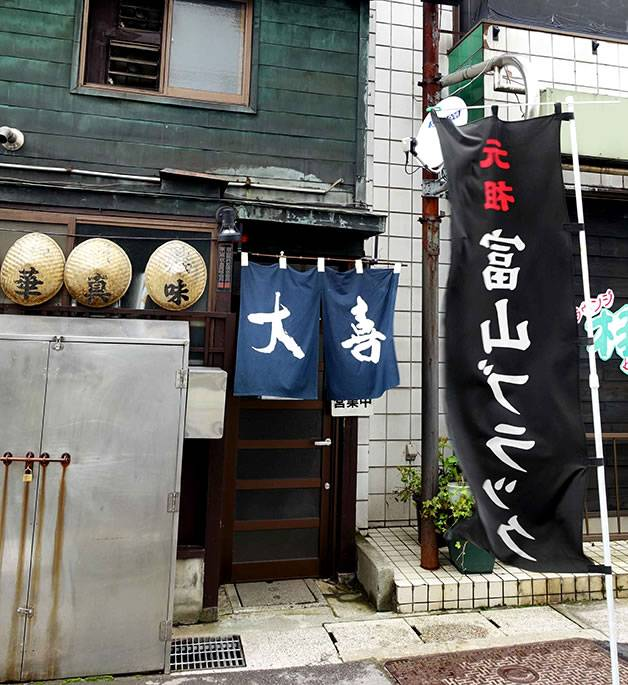 西町大喜の本店です(真黒な「富山ブラック」がうまい! ます寿し、薬膳アイス、富山グルメを食べつくす!)