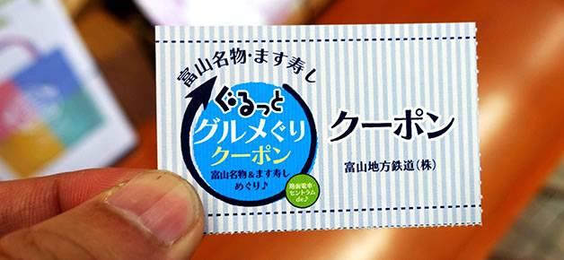 クーポンは1枚ずつ切りはなして使います(真黒な「富山ブラック」がうまい! ます寿し、薬膳アイス、富山グルメを食べつくす!)