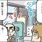 4コマ漫画1コマ目