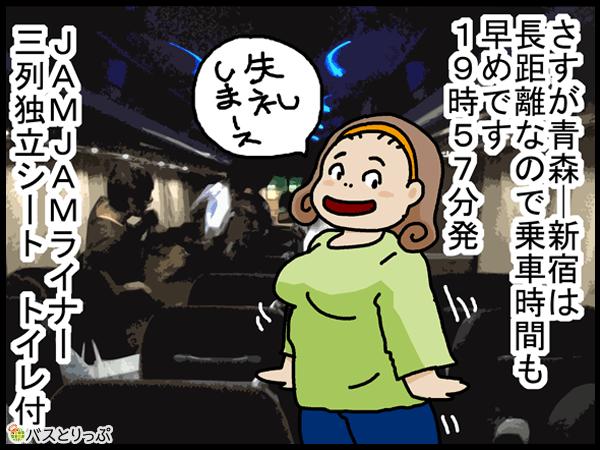 さすが青森ー新宿は長距離なので乗車時間も早めです 19時57分発 JAMJAMライナー三列独立シート トイレ付