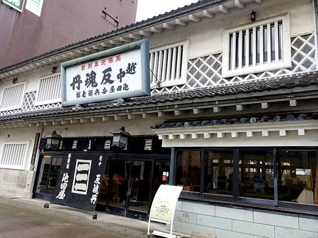 池田屋外観(真黒な「富山ブラック」がうまい! ます寿し、薬膳アイス、富山グルメを食べつくす!)