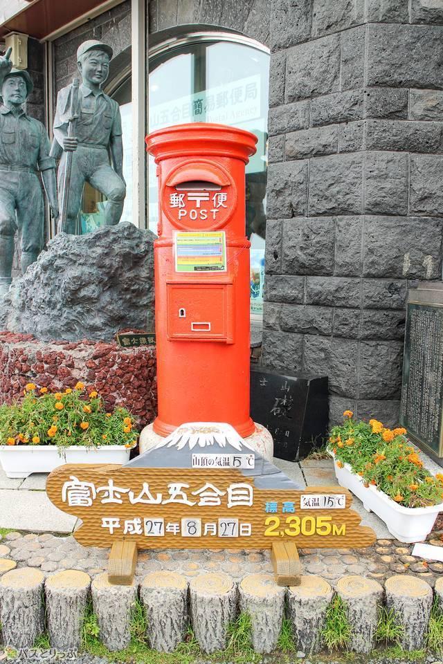 富士山五合目郵便ポスト