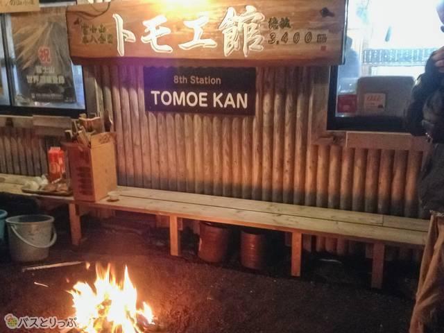 山小屋本八合目トモエ館の看板
