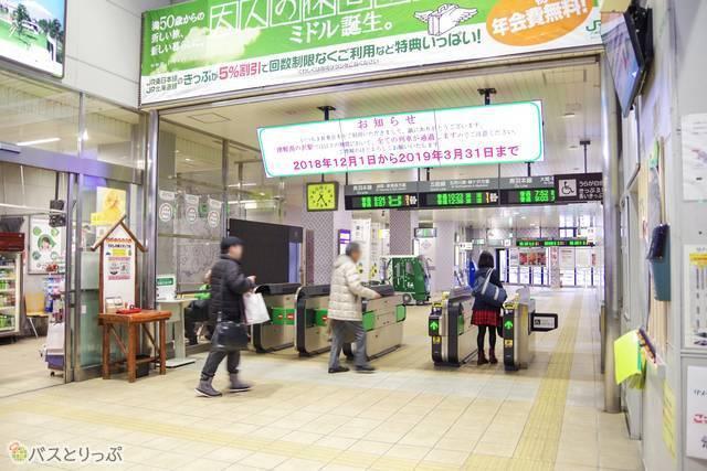 JR弘前駅改札