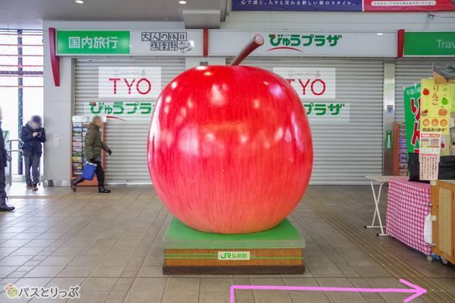 リンゴの像を右側へ