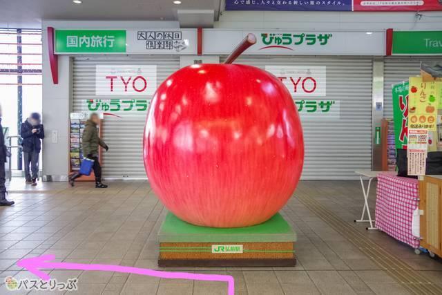 リンゴの像を左側へ