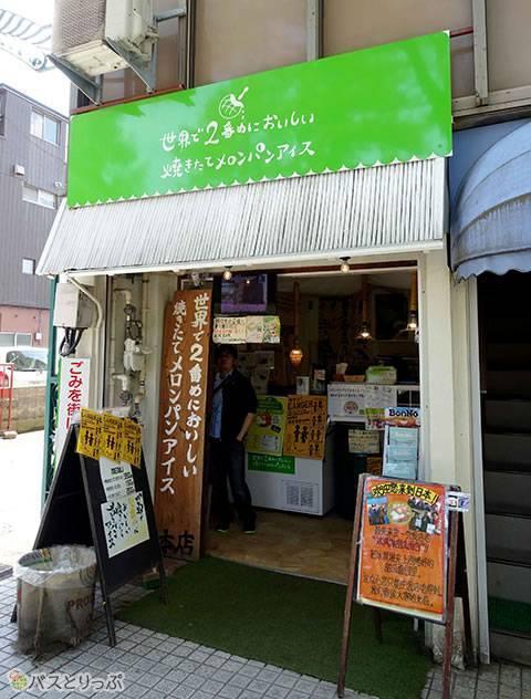 (金沢グルメを堪能 行列の「メロンパンアイス」と近江町市場の美味しい「回転寿司」)