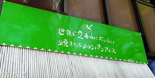 ひときわ目立つみどりの看板(金沢グルメを堪能 行列の「メロンパンアイス」と近江町市場の美味しい「回転寿司」)