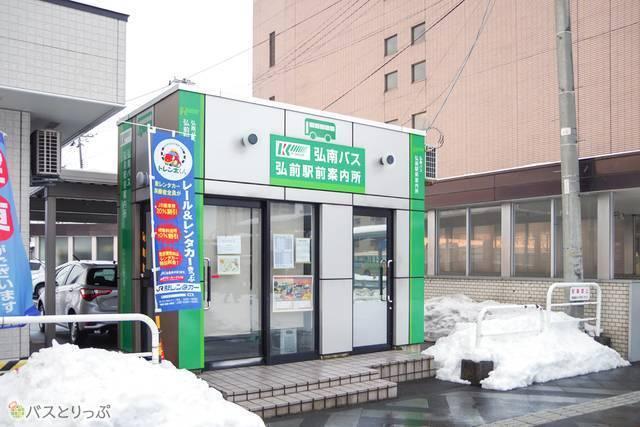 弘前駅前案内所