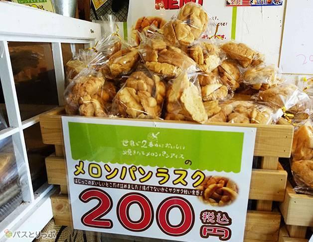 メロンパンラスクはお土産に最適(金沢グルメを堪能 行列の「メロンパンアイス」と近江町市場の美味しい「回転寿司」)