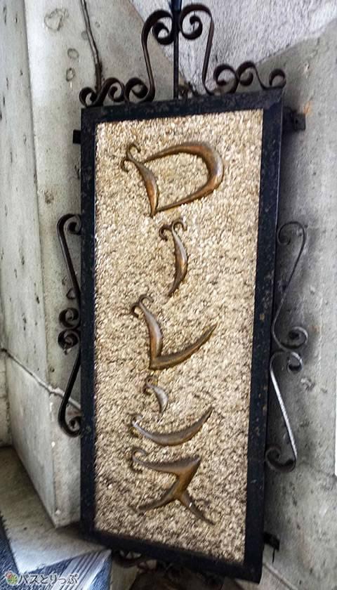 歴史を感じさせる、ローレンスの看板(金沢グルメを堪能 行列の「メロンパンアイス」と近江町市場の美味しい「回転寿司」)