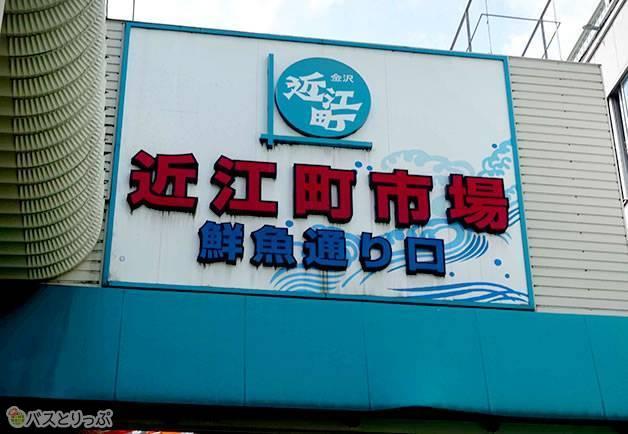 近江町市場の鮮魚通り口(金沢グルメを堪能 行列の「メロンパンアイス」と近江町市場の美味しい「回転寿司」)