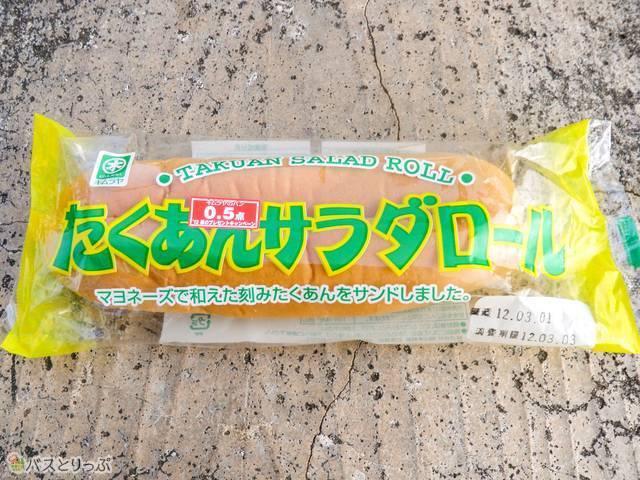 岡山駅キムラヤのたくあんサラダロール