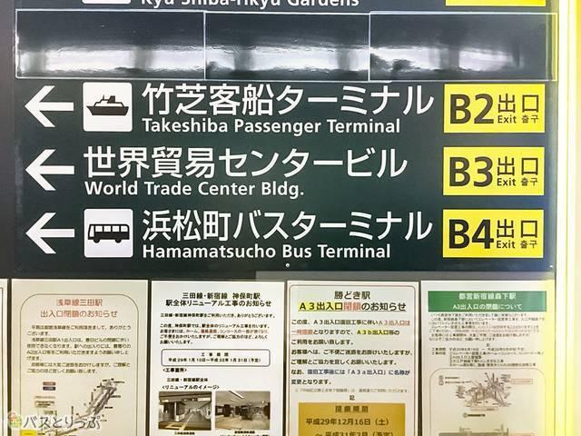 浜松町バスターミナルはB4出口