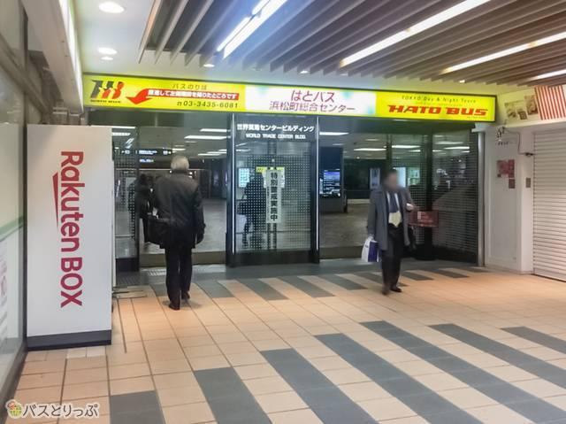 黄色くピカピカ光る「はとバス浜松町総合センター」の文字