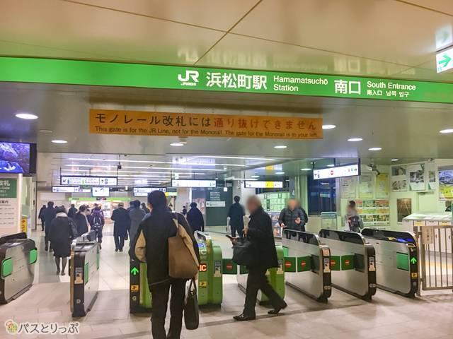 JR浜松町駅南口