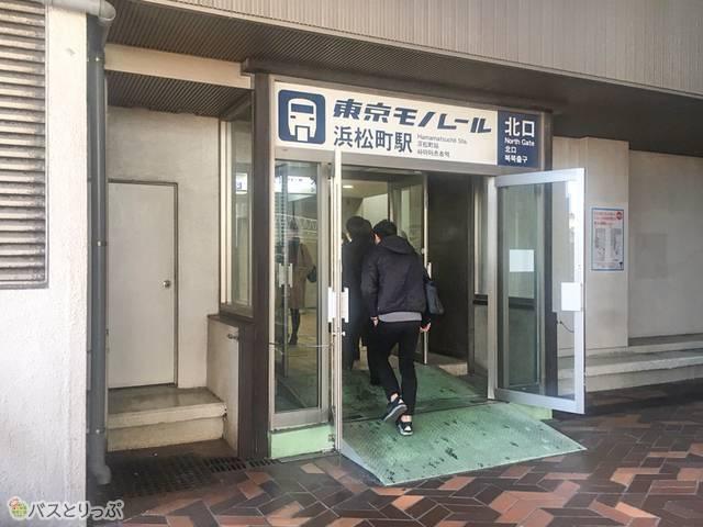 東京モノレール浜松町駅 北口
