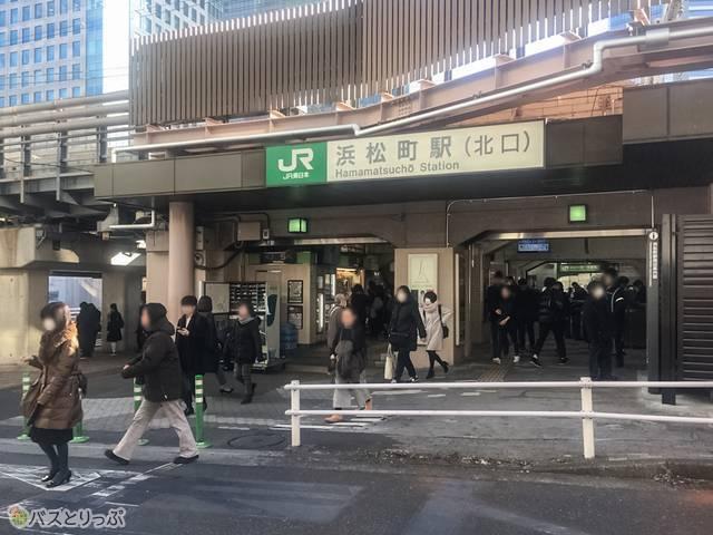 JR浜松町駅北口