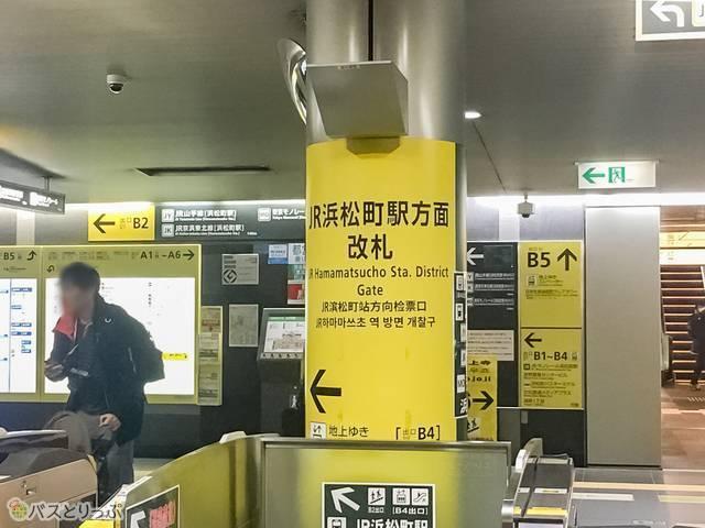 JR浜松町駅方面改札