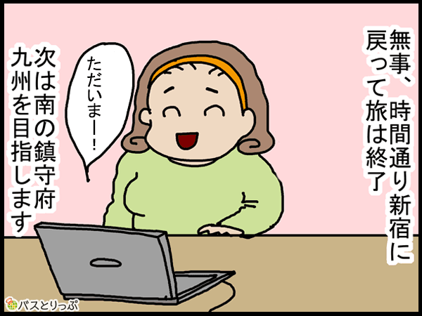 無事、時間通り新宿に戻って旅は終了 次は南の鎮守府 九州を目指します