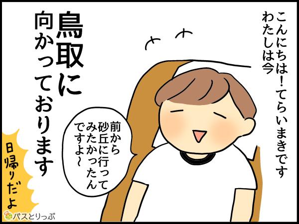 こんにちは!てらいまきです。わたしは今鳥取に向かっております。前から砂丘に行ってみたかったんですよ~。