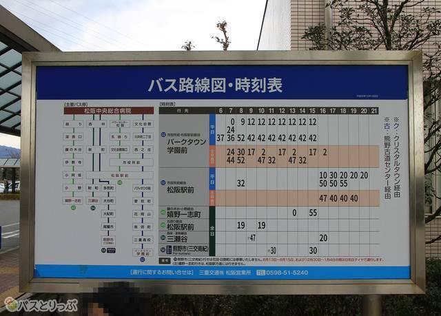 三重交通「松阪熊野線」 松阪中央病院_03.jpg