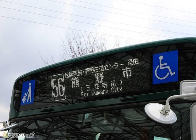 三重交通「松阪熊野線」 1712_13 松阪中央病院にて_03.jpg
