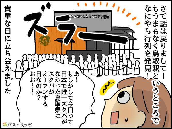 さて話は戻りましてー、もうまもなく鳥取駅というところで何やら行列を発見!あ!もしかして今日って日本で唯一スタバがなかった鳥取県にスタバがオープンする日なのか?おお~~!貴重な日に立ち会えました。