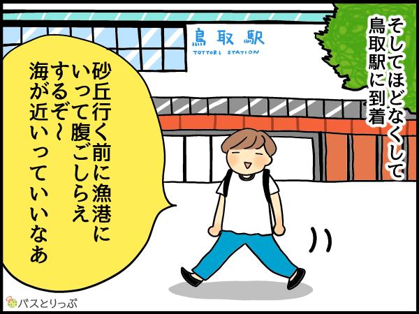 そしてほどなくして鳥取駅に到着。砂丘行く前に漁港に行って腹ごしらえするぞ~!海が近いっていいなぁ。