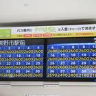 熊野市駅前到着時のLED運賃表示