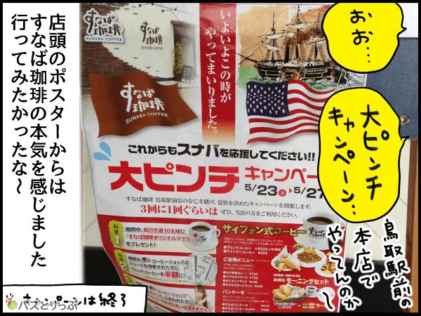 おお…大ピンチキャンペーン…。店頭のポスターからはすなば珈琲の本気を感じました。行ってみたかったな~。鳥取駅前の本店でやってんのか~。