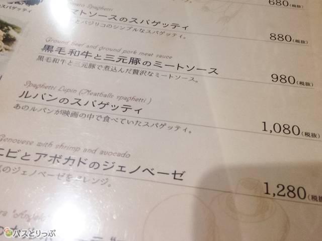 ルパンのスパゲッティ(山形駅から徒歩圏内で山形グルメを食べ尽くす!)