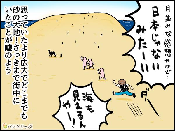 月並みな感想やけど…日本じゃないみたーい!海も見えるんやー!思っていたより広大でどこまでも砂の大地!さっきまで街中に居たことが嘘のよう。